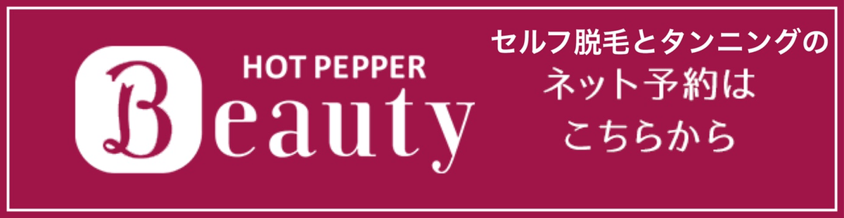 HOT PEPPER BEAUTY セルフ脱毛とタニングのネット予約はこちらから